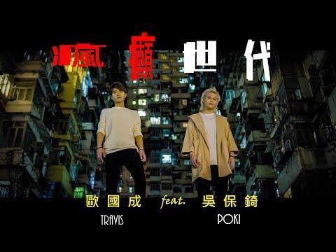 歐國成 Travis ft. 吳保錡 Poki - 瘋癲世代 Official MV