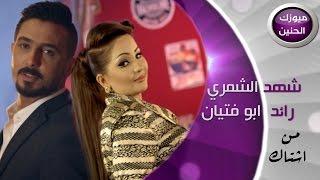 Video Clip / شهد الشمري و رائد ابو فتيان - من اشتاك