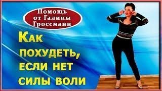 Как похудеть и подтянуть тело. Упражнения для быстрого похудения от Галины Гроссманн