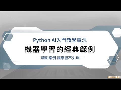 【教學實況】Python與AI人工智慧開發- 機器學習的經典範例