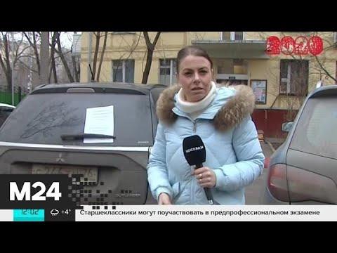 Урбанисты предложили сделать парковки во дворах частными - Москва 24