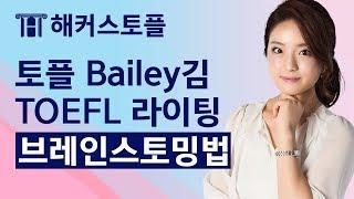 토플 | Bailey김 선생님의 TOEFL 라이팅 점수 잡는 브레인스토밍 비법 [해커스토플/토플시험]