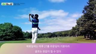 북해도골프 해피밸리 골프  리조트 Hokkaido Ha…