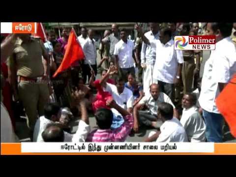 Kovai Erode Thiruppur Avinasi Hindu munnani Protest