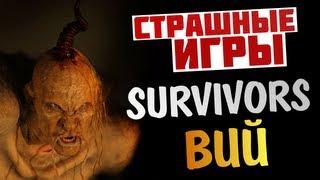Survivors Viy - ВИЙ - УЖАС И ИСТЕРИКА!!! (21+)
