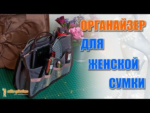 Органайзеры для сумок своими руками