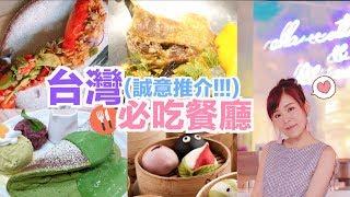 台北美食!!! 4間必吃餐廳推介!!!! ♡ Taipei Food Guide 2018 | Bithia Lam