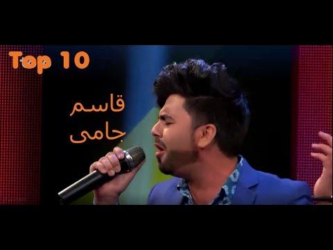 Afghan star, top 10, Ghasem Jami, ستارهٔ افغان، ۱۰ بهترین، قاسم جامی