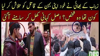 Pukar Team Revealed Whole Story Of Zainab Kasur Case  Pukar  Neo News