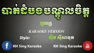 បាត់ដំបងបណ្តូលចិត្ត ភ្លេងសុទ្ធ - Battambang Bondol Chet Karaoke Version (KH Sing Karaoke)