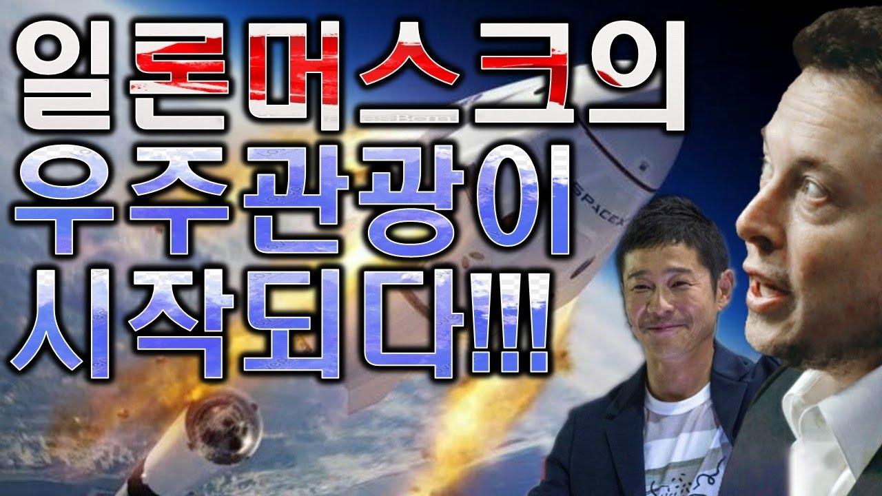 일론 머스크의 우주관광 여행과 아폴로11호의 진실!!!!