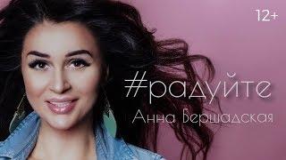 Смотреть клип Анна Бершадская - Радуйте
