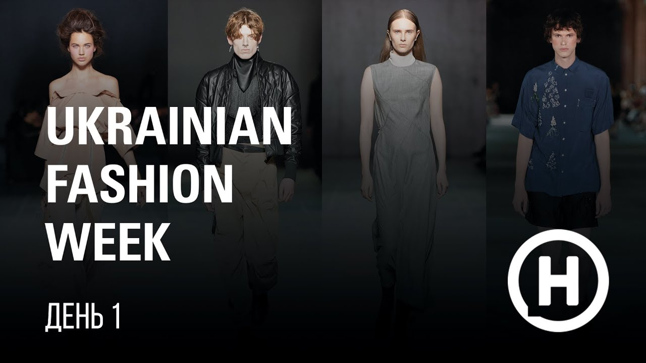 UKRAINIAN FASHION WEEK 2020. День 1. Стрим