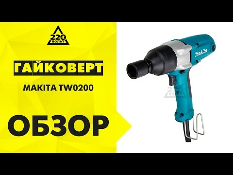 Ударный гайковерт MAKITA TW0200