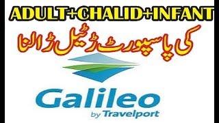 How to Enter Passport Details In Galileo Adult CHD INF Urdu /Hindi