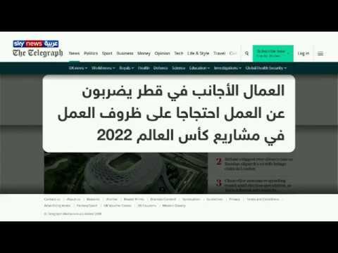 إضرابات في صفوف عمال منشآت المونديال في قطر  - 12:55-2019 / 8 / 9