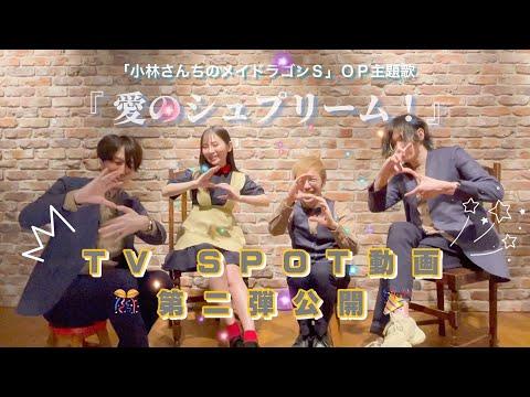 fhána「愛のシュプリーム!」TV SPOT映像第2弾公開!メンバーコメント
