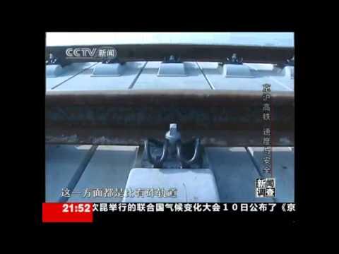 京沪高铁 速度与安全 Beijing Shanghai High Speed Rail [HD]