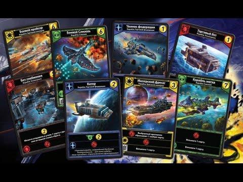 Звездные Империи. Варианты игры