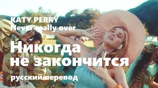 Katy Perry - Never Really Over (слова песни) 🔥🔥🔥