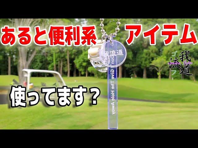 【ゴルファーにおすすめアイテム】グリーン上で役に立つアイテムでーす。