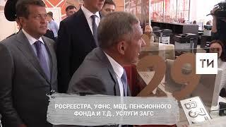 В Казани открылся новый МФЦ