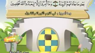 Teach children the Quran - repeating - Surat Al-Bayyinah (The Clear Evidence) #098