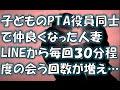 【修羅場】女上司『上司と部下なんだからダメよ♡』妻の不倫!中 しされていた! - YouTube