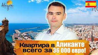 Недвижимость в Испании| Квартира в Аликанте по доступной цене | Коста Бланка