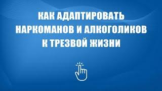 Смотреть видео Ресоциализация наркоманов и алкоголиков в Москве   Моя семья моя крепость онлайн