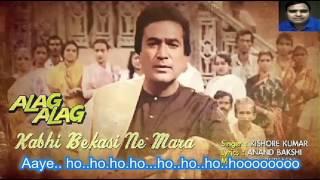 Kabhi bekashi ne Mara kabhi bebsi ne karaoke by Rajesh Gupta
