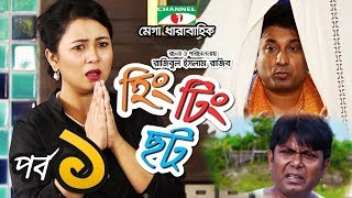 হিং টিং ছট Episode 1 Comedy Drama Serial Siam Mishu Tawsif Sabnam Faria Channel I Tv