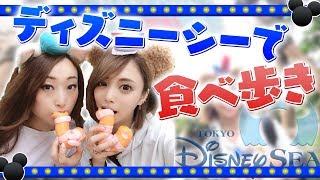 【期間限定】ディズニーシー食べ歩き【今だけ!】