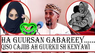 HAGUURSAN GABAREY !!!! ||| QISO CAJIIB AH GUURKII SHEEKH KENYAAWI