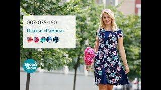 Платье «Рамона». Shop & Show (Мода)