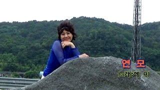 혜미 - 연모 (뮤직 영상)