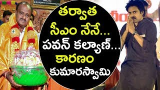 Pawan Kalyan Supports JDS Kumaraswamy | Janasena Party Inspired By Karnataka Polls | Tollywood Nagar