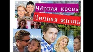 Черная кровь сериал ЛИЧНАЯ ЖИЗНЬ актеров. Актеры и их половинки
