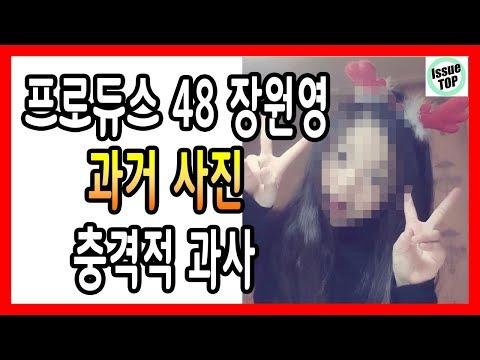 [이슈탑] 프로듀스 48 장원영 과거 사진 충격적 과사