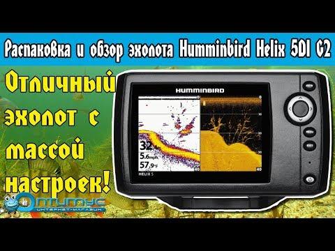 Эхолот Humminbird Helix 5 DI G2, распаковка и обзор всех функций