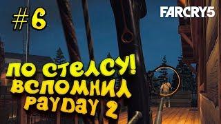 Far Cry 5 на ПК - ПО СТЕЛСУ ЁПТА! - ВСПОМНИЛ PAYDAY 2! #6