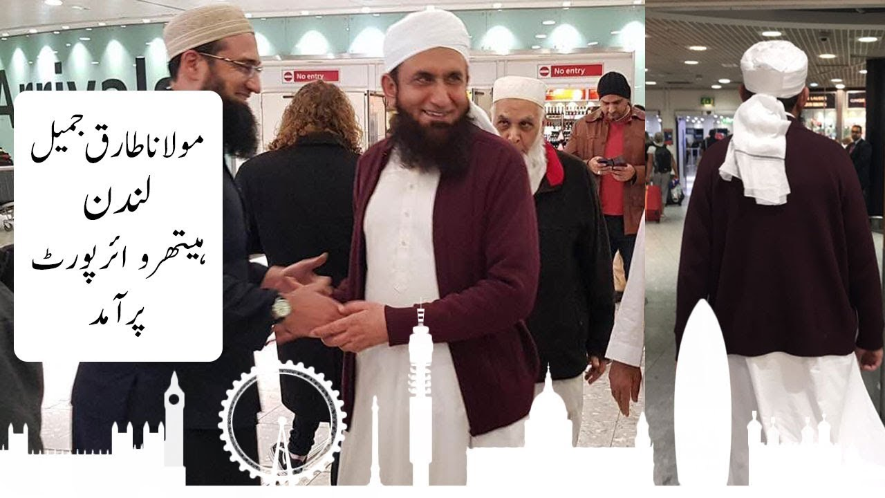 Maulana Tariq Jamil has landed safely at Heathrow Airport London Latest Video 21-11-2017