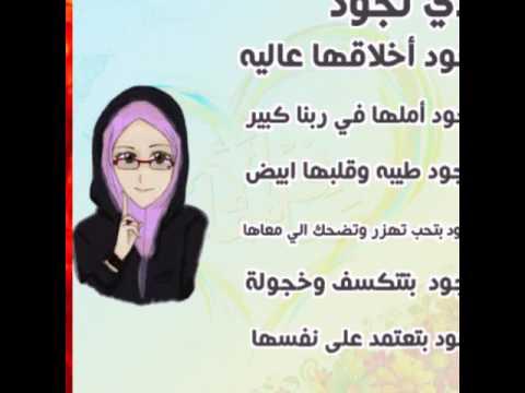 معني اسم نجود اهداء الي نجود Youtube