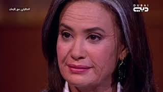 حكايتى مع الزمان الموسم الثانى | شاهد رد فعل هند صبري وحنان عدنان بعد سن الـ 80