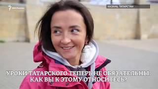 Нужны ли уроки татарского? Мнения казанцев