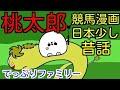 桃太郎 競馬 漫画日本少し昔ばなし