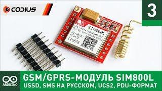 Полный мануал: GSM/GPRS-модуль SIM800L - SMS на русском, USSD, PDU-формат, UCS2 - часть 3