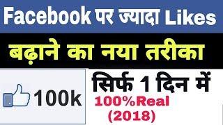World Best Facebook Auto Liker 2018 | Real Fb Liker App | Facebook Best Auto Liker App | by Dhiraj |