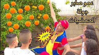 عمو صابر جوله الحمضيات  - Amo saber discover the Citrus