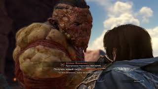 Middle-Earth Shadow Of War Литлад